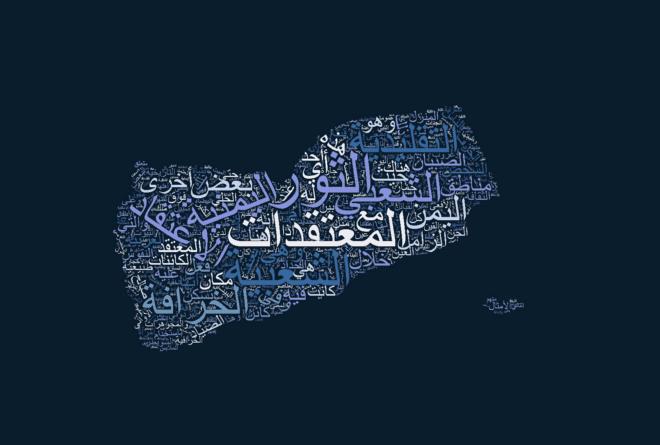 فيسبوك يحتضن عادات وتقاليد يمنية قديمة