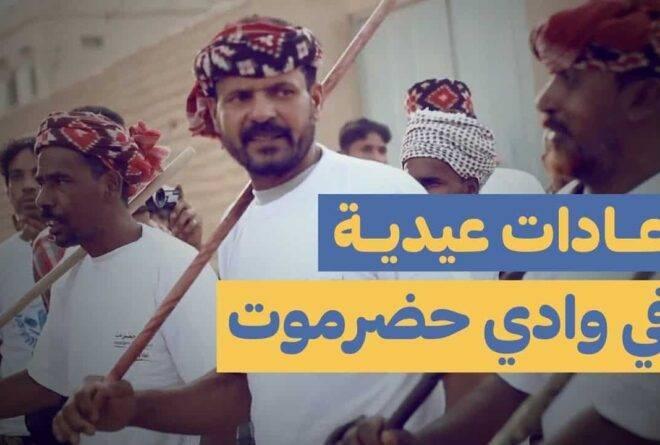 فيديو | عادات عيدية في وادي حضرموت!