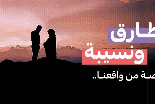 فيديو | طارق ونسيبة.. قصة من واقعنا!