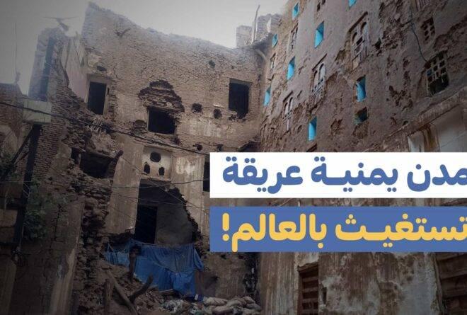 فيديو | مدن يمنية عريقة تستغيث بالعالم!