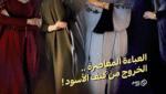 abayat