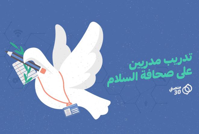 دعوة لتقديم الطلبات لتدريب المدربين على صحافة السلام