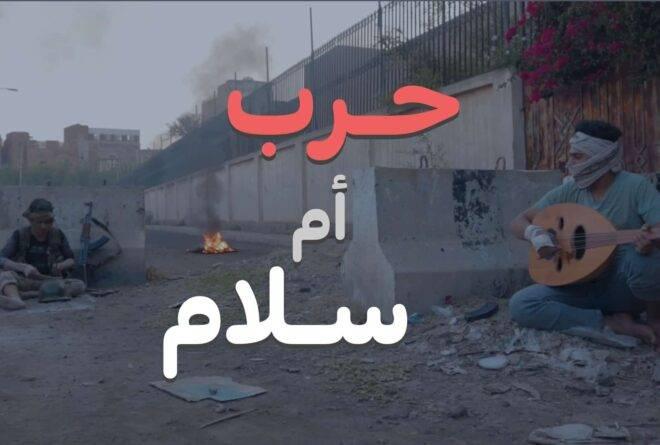 فيديو | حرب أم سلام؟