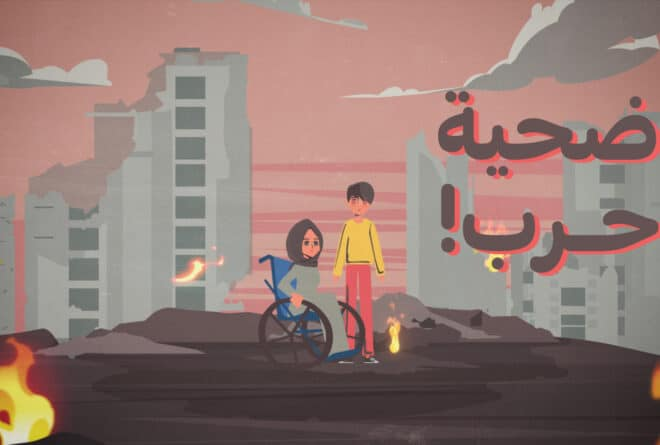 فيديو | يزن وبلقيس.. ضحية حرب!