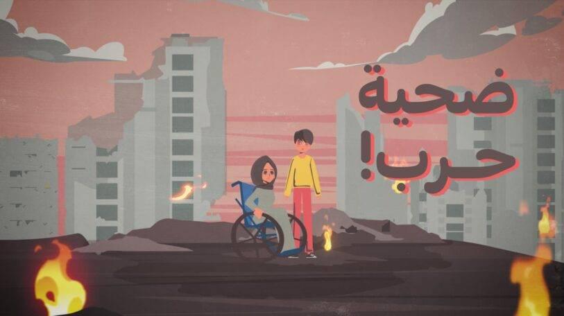 فيديو   يزن وبلقيس.. ضحية حرب!
