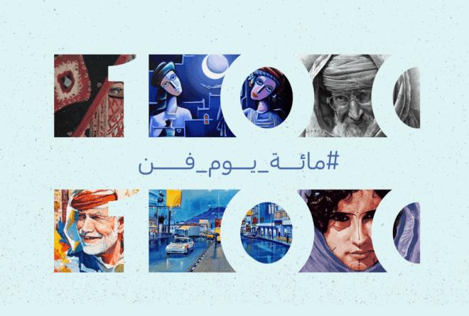 «مائة يوم فن» حملة سلام أدواتها الجمال والألوان