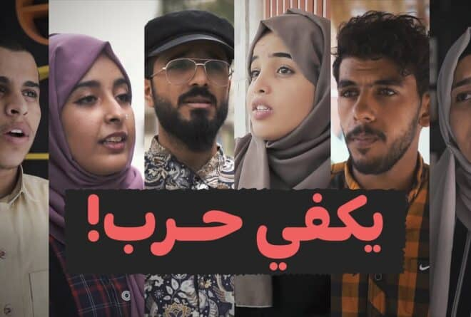 فيديو | رسائل الشارع لأطراف النزاع في اليمن!