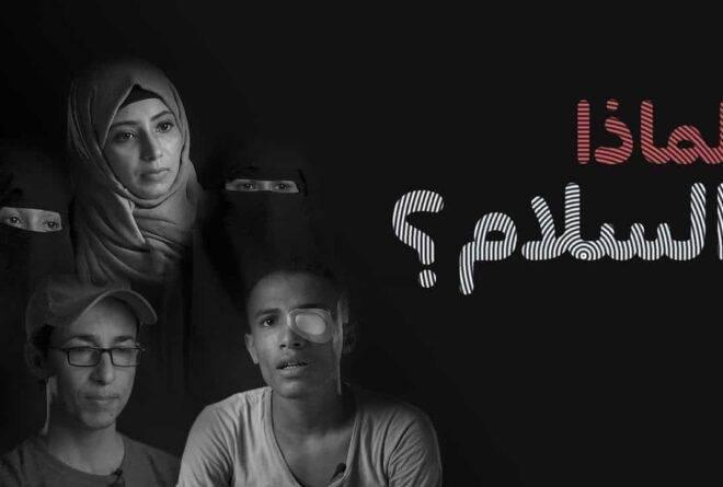 فيديو | لماذا السلام؟