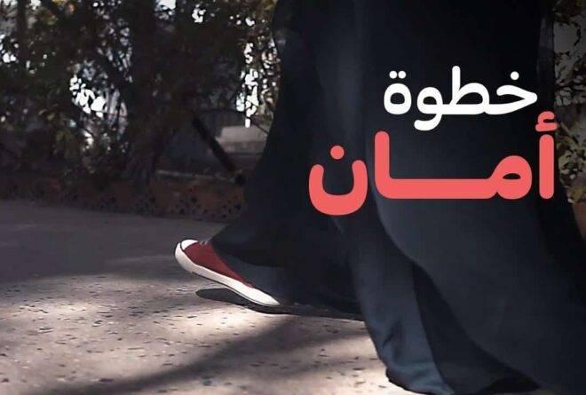 فيديو | خطوة أمان!