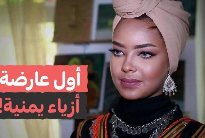 فيديو | إنتصار الحمادي.. أول عارضة أزياء يمنية