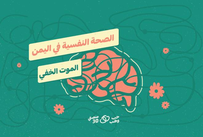 الصحة النفسية في اليمن.. الموت الخفي