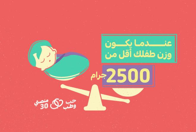 عندما يكون وزن طفلك أقل من 2500 جرام!