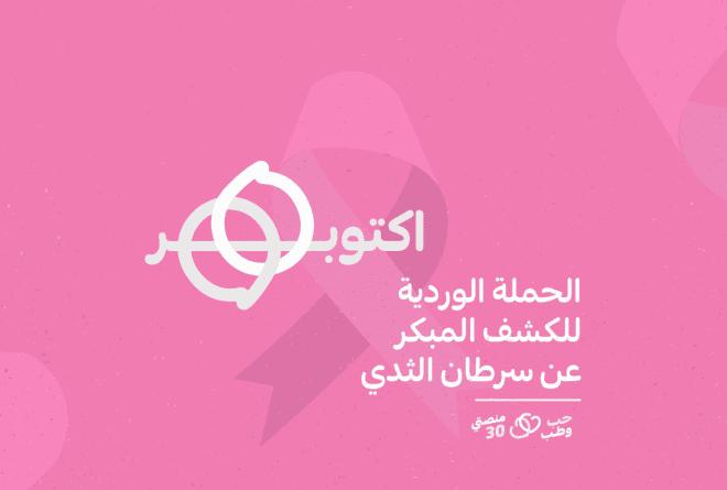 لا تقتلي حلمك الوردي.. سرطان الثدي يمكن علاجه!