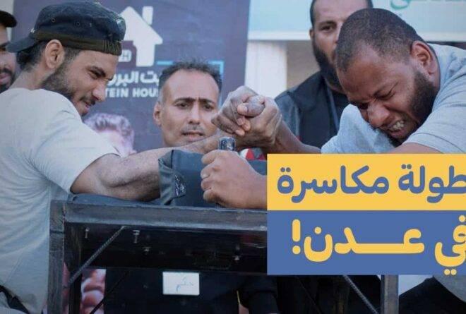 فيديو | مصارعة الذراعين.. بطولة جديدة في عدن!