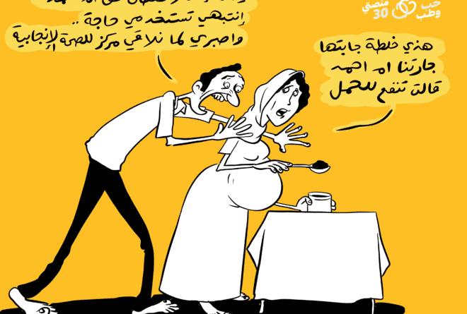 كاريكاتير | مراكز خدمات الصحة الإنجابية