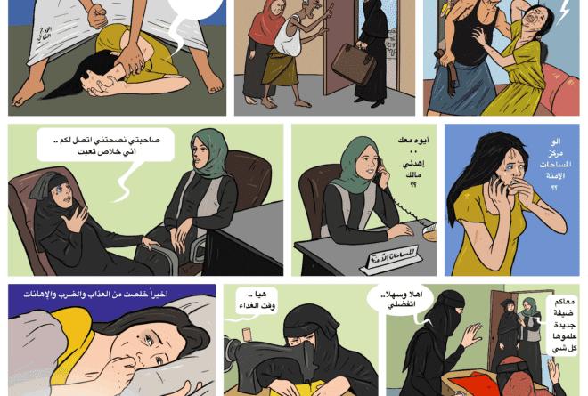 كوميك | الحل الأمثل للنساء المعنفات