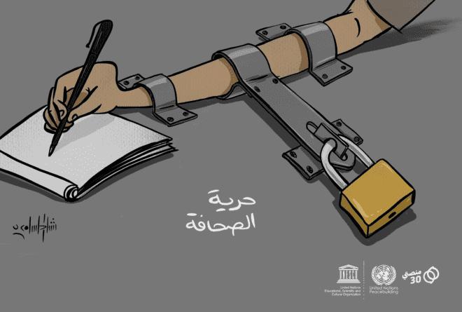 كاريكاتير | قيود حرية الصحافة