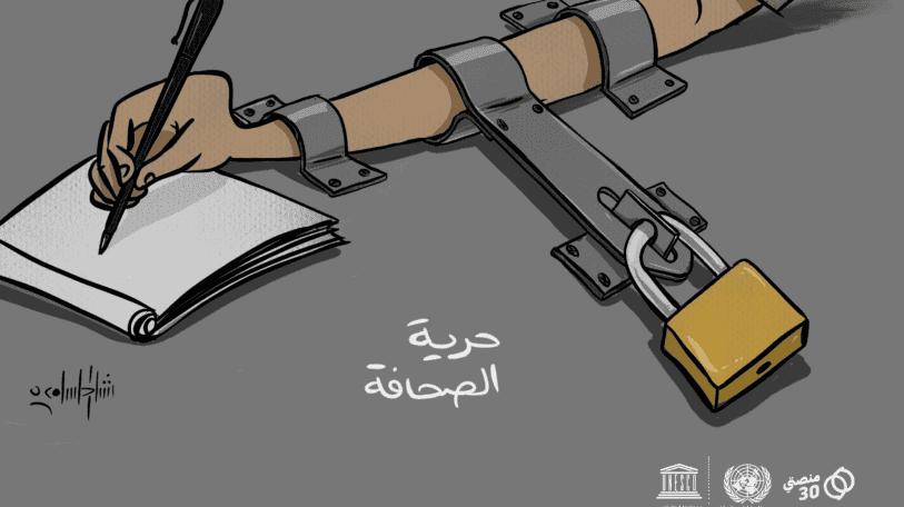 كاريكاتير   قيود حرية الصحافة