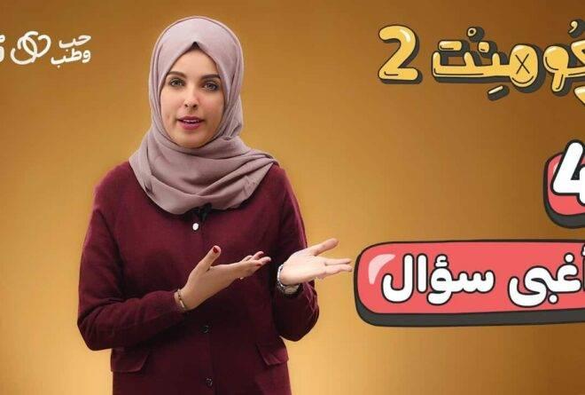 كومنت 2 | حرية اختيار وقت الزواج!