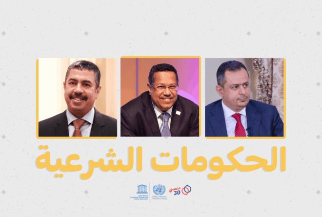 ما هي حكومات الشرعية اليمنية منذ اندلاع الأزمة؟