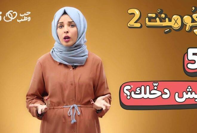 كومنت 2 | الحلقة الخامسة: التدخل في خصوصيات المتزوجين