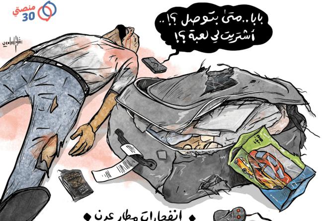 كاريكاتير | انفجارات مطار عدن المروعة
