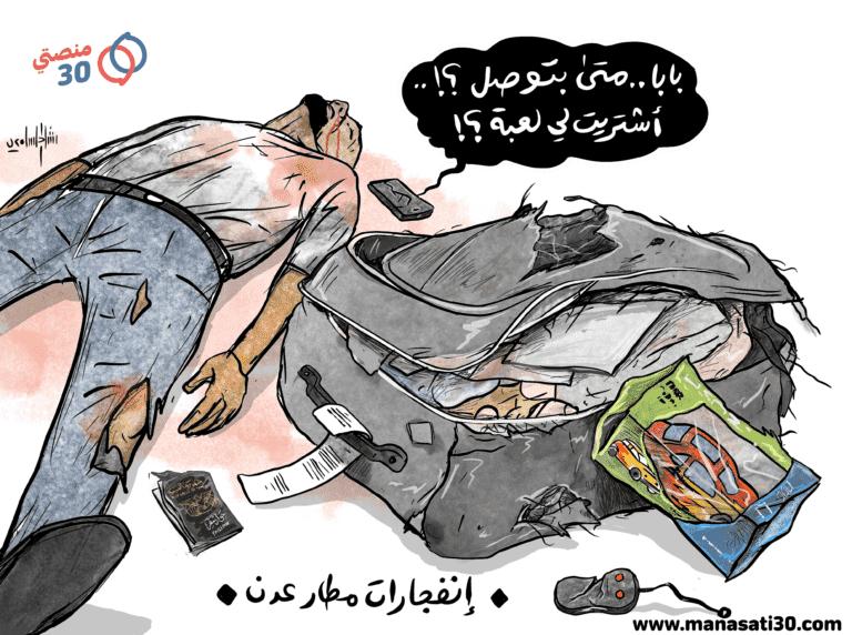 انفجارات مطار عدن المروعة