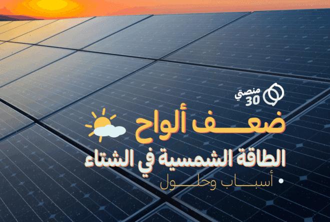 خمسة أسباب وراء ضعف الطاقة الشمسية شتاءً.. وهذه الحلول