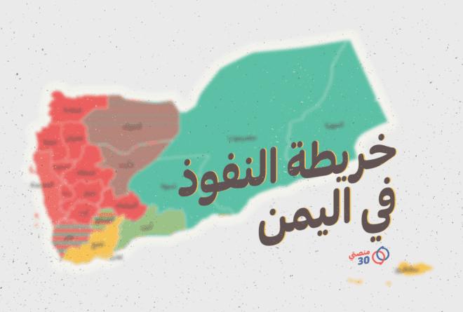 كيف تبدو خريطة النفوذ في اليمن؟