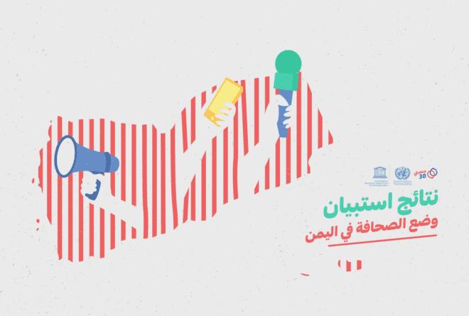 استبيان | الصحافة اليمنية أججت النزاع وثقة الشباب بها ضعيفة