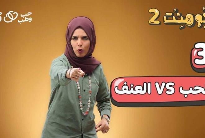 كومنت 2 | الحلقة الثالثة: الحب والعنف!