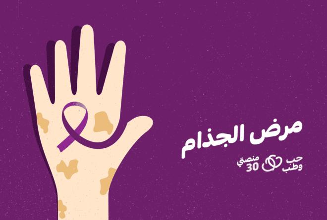 الجذام في اليمن .. مرض منقول جنسياً يفتقد لخدمات الفحص