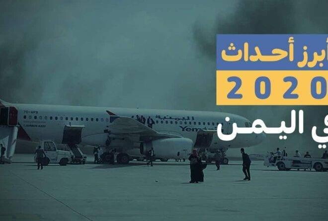 فيديو | أبرز أحداث 2020 في اليمن