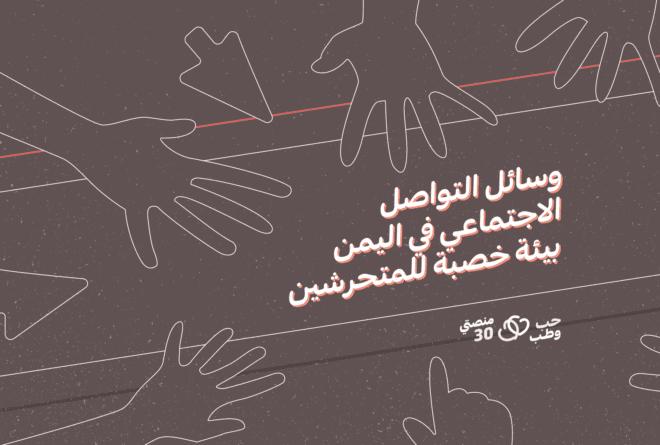 وسائل التواصل الاجتماعي في اليمن بيئة خصبة للمتحرشين