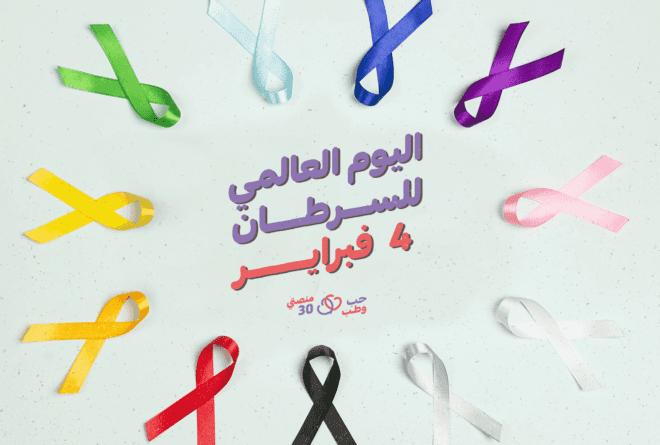 تحت رحمة الحرب والسرطان