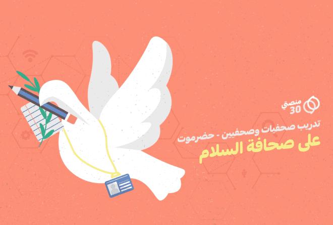 فتح باب التقديم للتدريب على صحافة السلام في حضرموت