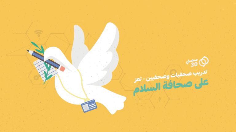 تدريب صحفيات وصحفيين على صحافة السلام في تعز