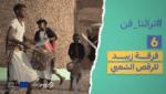 فرقة-زبيد-للرقص-الشعبي