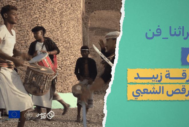 تراثنا فن | فرقة زبيد للرقص الشعبي!