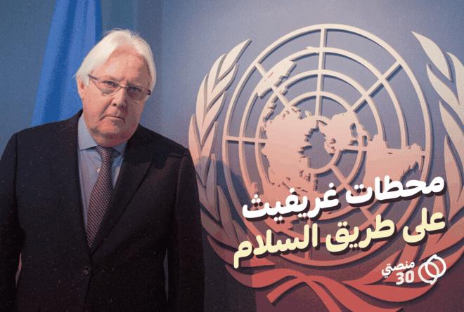 محطات عملية السلام خلال فترة غريفيث في اليمن