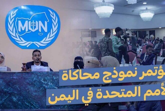 فيديو | مؤتمر نموذج محاكاة الأمم المتحدة في اليمن!