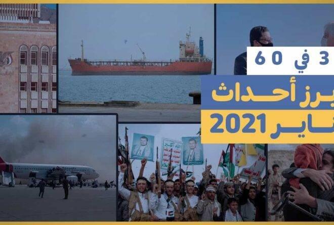 فيديو | 30 في 60 | أهم أحداث يناير 2021