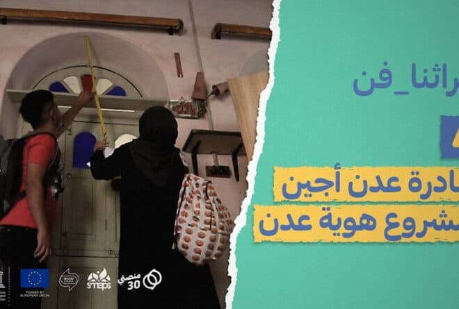 تراثنا فن   مشروع هوية عدن   مبادرة عدن أجين