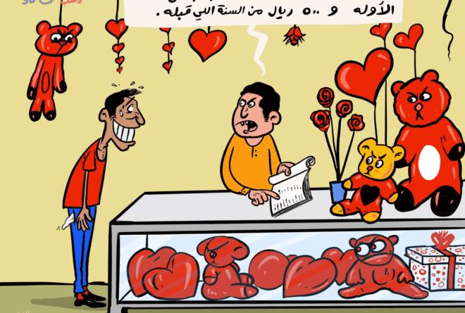 كاريكاتير | عيد الحب بهدية سلف
