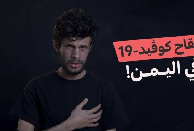 فيديو | لقاح كوڤيد-19 في اليمن