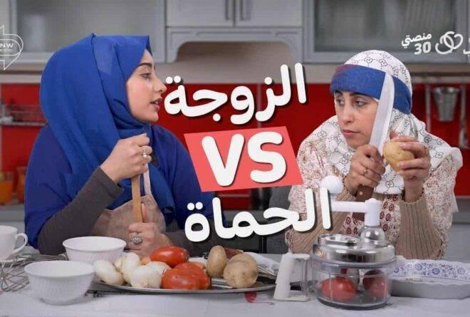 فيديو | الزوجة والحماة.. المشكلة القديمة الحديثة