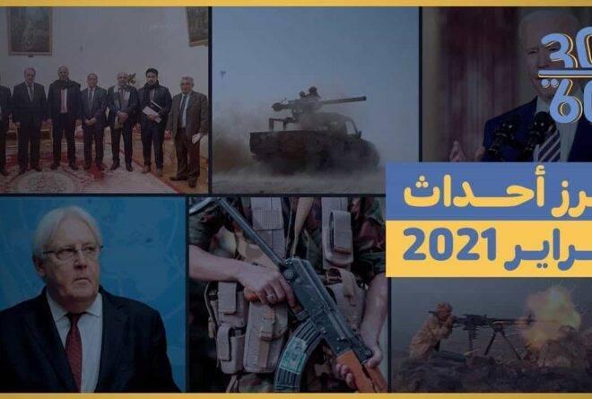 فيديو | 30 في 60 | أهم أحداث فبراير 2021