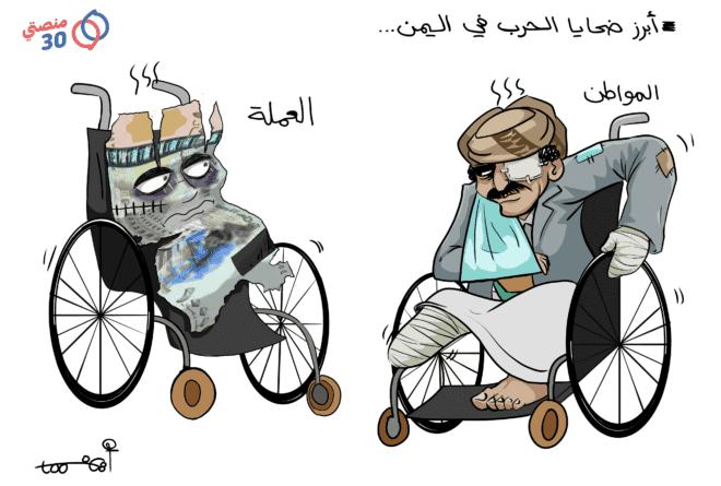 كاريكاتير | أبرز ضحايا الحرب في اليمن