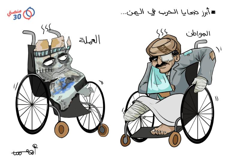 الصراع العملة اليمنية الريال