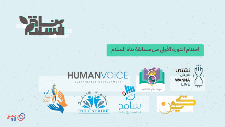 مسابقة بناة السلام اليمن